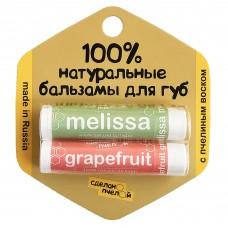 100% натуральные бальзамы для губ Grapefruit и Melissa 8,5 гр.